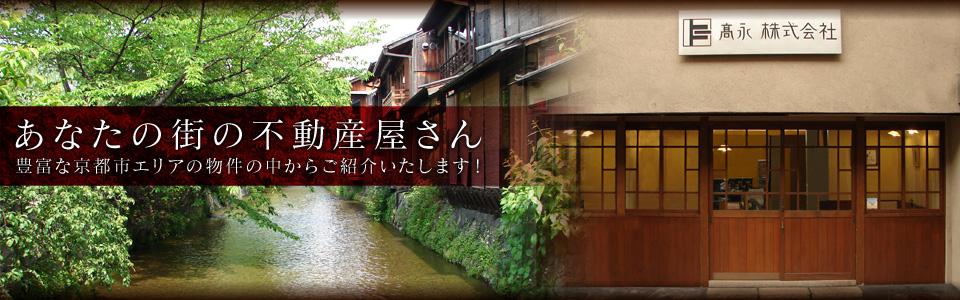 あなたの街の不動産屋さん 豊富な京都市エリアの物件の中からご紹介いたします!