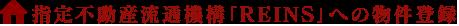 指定不動産流通機構「REINS」への物件登録